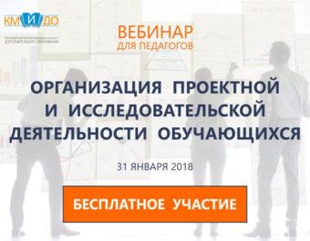 Бесплатный вебинар для педагогов и сотрудников системы образования: 31 января 2018 г.
