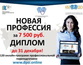 Новая профессия за 9500 руб. и ДИПЛОМ до 31 декабря!