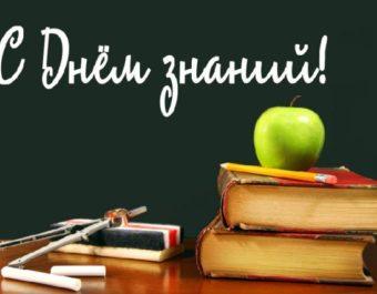 Поздравляем с Днем знаний!