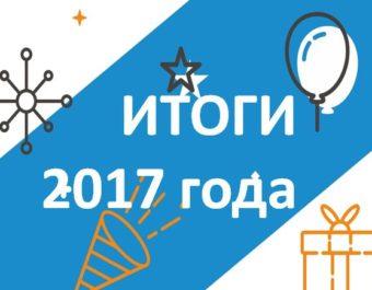 Итоги 2017 года о работе КМИДО