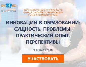 Онлайн-конференция «Инновации в образовании: сущность, проблемы, практический опыт, перспективы» (9 февраля 2018 г.)