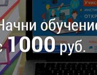 Приглашаем начать обучение с 1000 руб. в Краснодаре
