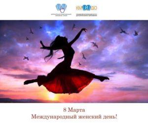 Поздравляем милых дам с Международным женским днём!