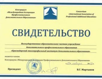 КМИДО вступил в Международную ассоциацию профессионального дополнительного образования