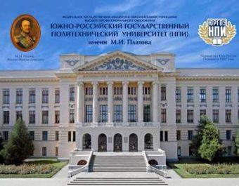 Сотрудничество с Южно-Российским государственным политехническим университетом (НПИ) им. М.И.Платова