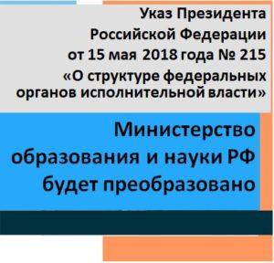 Министерство образования и науки РФ будет преобразовано