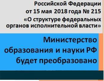 Министерство образования и науки РФ будет преобразовано. Указ Президента Российской Федерации от 15 мая 2018 года №215 «О структуре федеральных органов исполнительной власти»