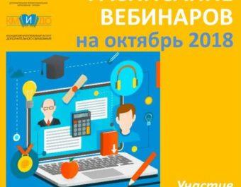 Расписание вебинаров на ОКТЯБРЬ 2018