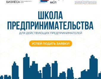 Приглашаем действующих предпринимателей на тренинги Корпорации МСП «Школа предпринимательства»