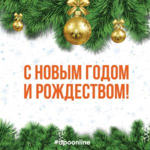 с Новым Годом и Рождеством