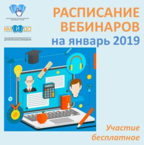 вебинары ЯНВАРЬ 2019