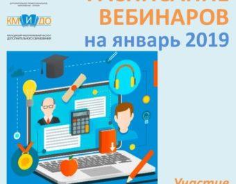 Расписание открытых вебинаров на ЯНВАРЬ 2019
