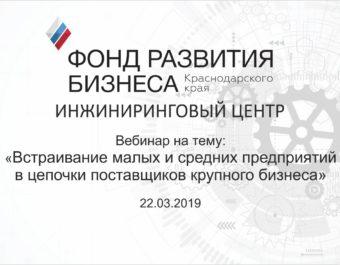 Приглашение на вебинар для предпринимателей и производственных компаний 22.03.2019