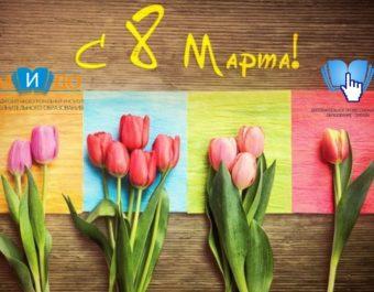 Коллективом института КМИДО поздравляем с 8 марта