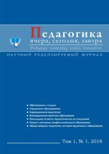 Научный журнал «Педагогика вчера, сегодня, завтра»