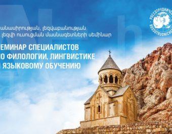 Пресс-релиз Семинар филологов и специалистов по языковому обучению г. Ереван