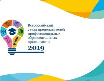 Пресс-релиз о Всероссийском съезде преподавателей профессиональных образовательных организаций 2019