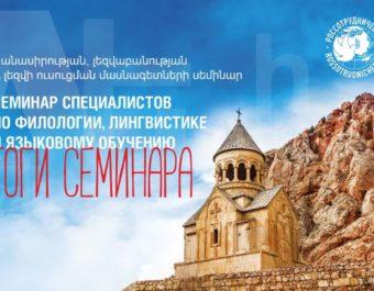 Итоги семинара филологов и специалистов по языковому обучению г. Ереван