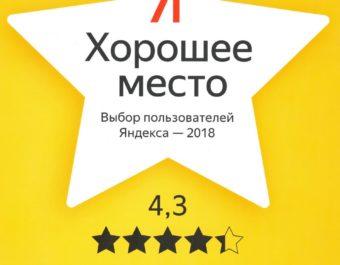 Хорошее место от Яндекс
