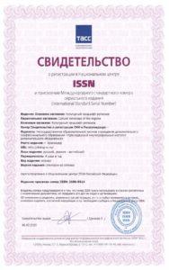 свидетельство ISSN
