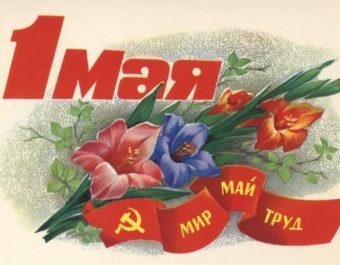 Поздравление КМИДО с 1-м мая