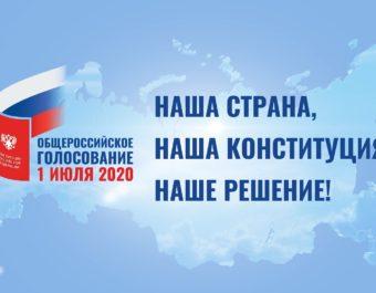 Общероссийское голосование по изменениям в Конституцию РФ
