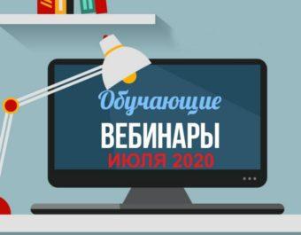 Приглашаем на бесплатные вебинары в июле 2020