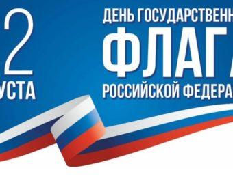 22 августа — день флага России!