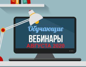 Приглашаем на бесплатные вебинары в августе 20