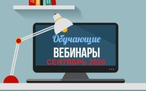 Бесплатные вебинары сентябрь 2020 г.