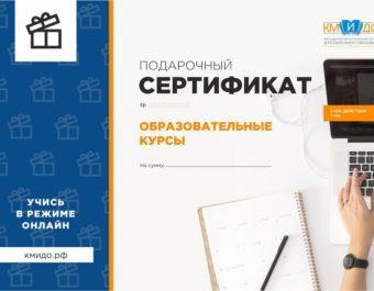 Внимание: подарочный сертификат КМИДО