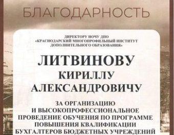 Оценка нашей работы от Администрации МО г. Новороссийск
