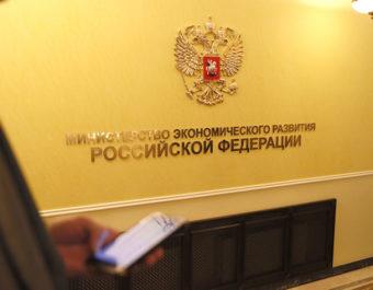 Аккредитация новых программ в Минэкономразвития России