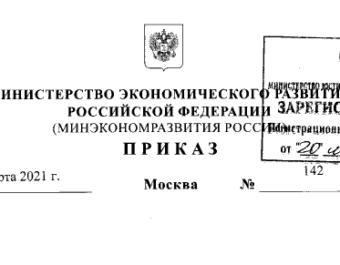 О включении в Приказ Министерства экономического развития от 26.03.21 №142