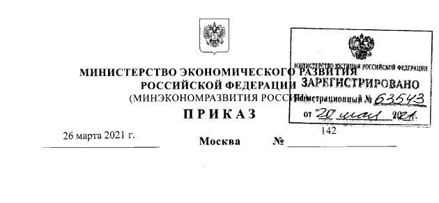 О включении в Приказ Министерства экономического развития